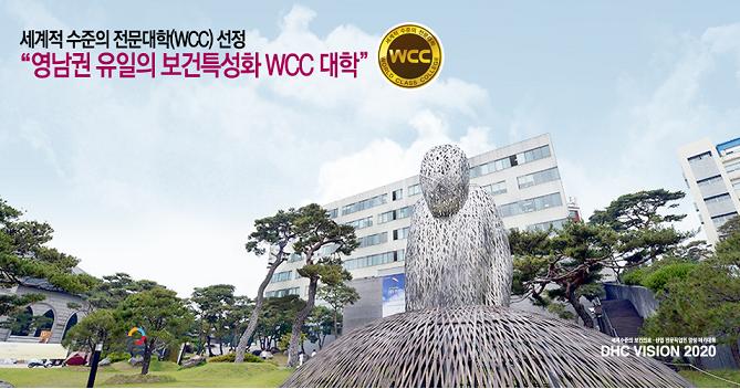 Top những trường đại học uy tín nhất tại Daegu Hàn Quốc Tr%C6%B0%E1%BB%9Dng-cao-%C4%91%E1%BA%B3ng-daegu-health